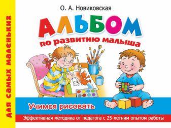 Новиковская О.А. - Альбом по развитию малыша. Учимся рисовать обложка книги