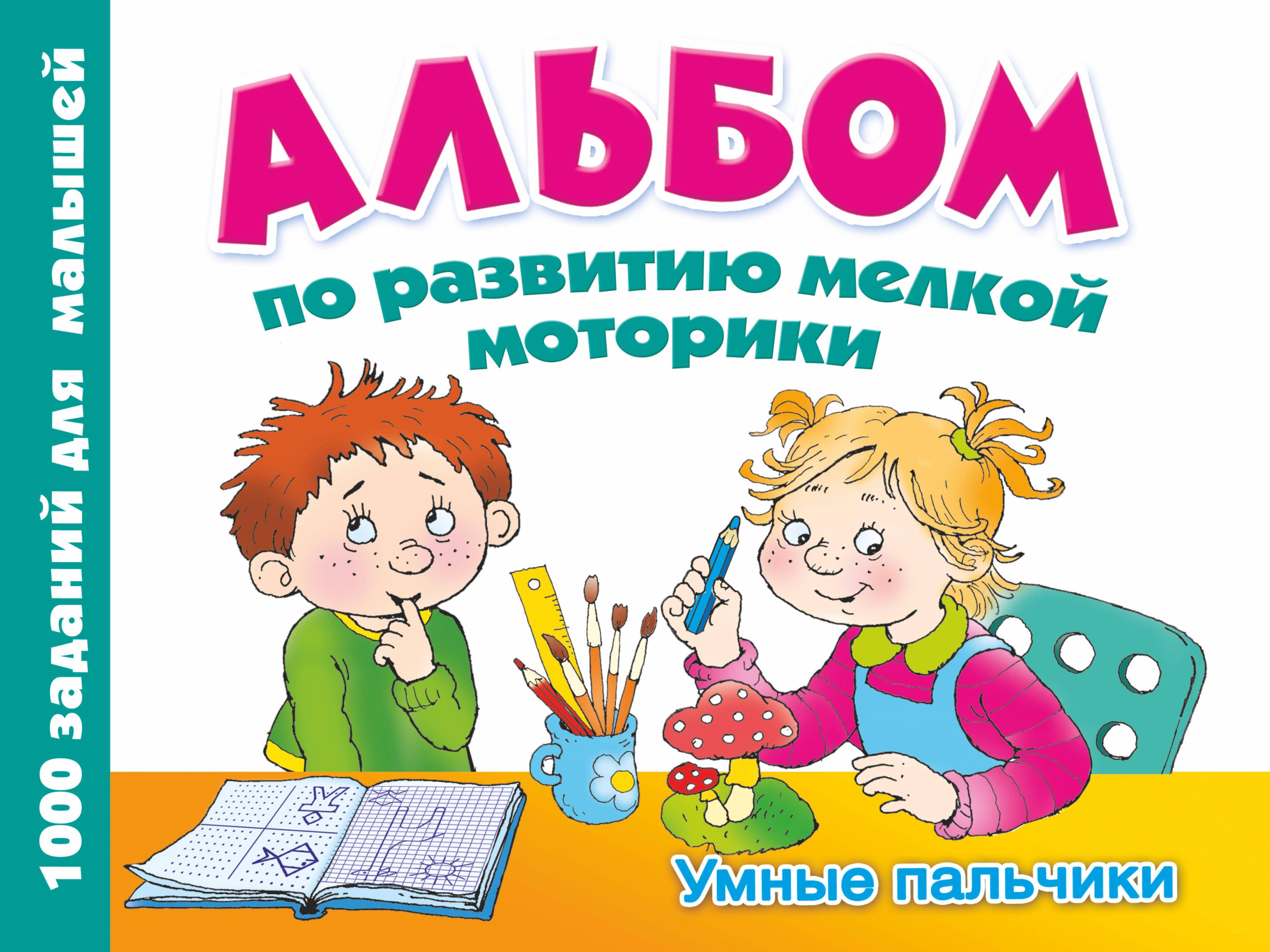цена на Дмитриева В.Г. Альбом по развитию мелкой моторики. Умные пальчики