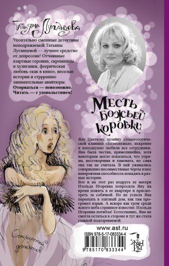 Месть божьей коровки Луганцева Т.И.