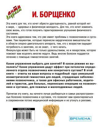 Чтобы не болела спина. Самые нужные упражнения Борщенко И.А.