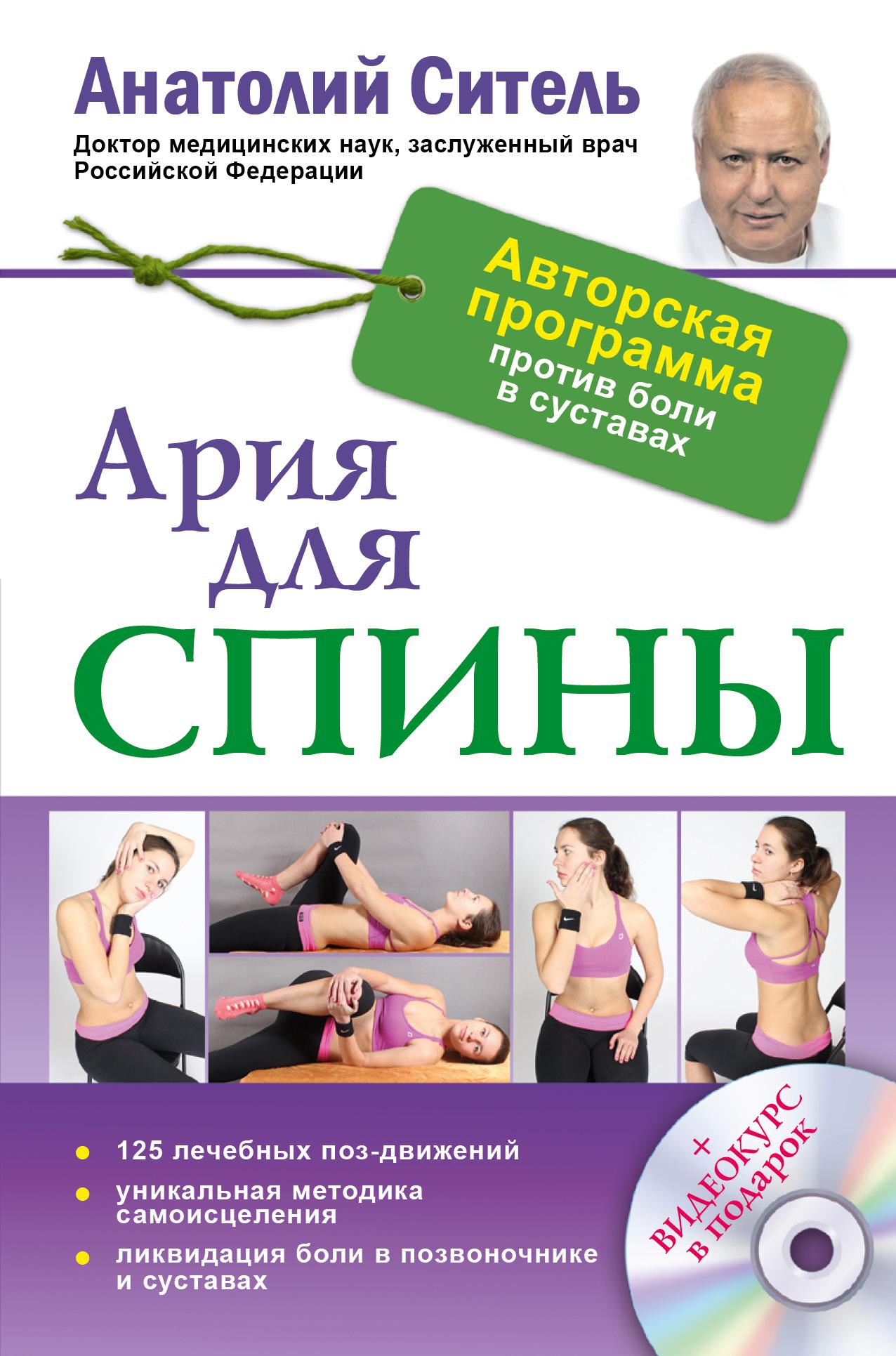 Ситель А. Б Ария для спины. Авторская программа, чтобы никогда не болели суставы + диск анатолий ситель ария для спины авторская программа против боли в суставах