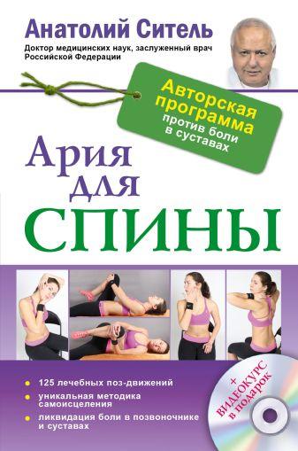 Ситель А - Ария для спины. Авторская программа, чтобы никогда не болели суставы + диск обложка книги