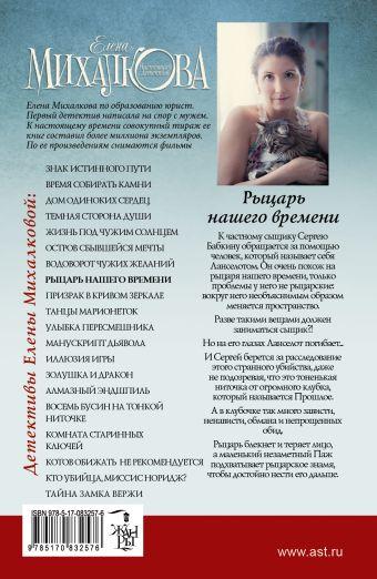 Рыцарь нашего времени Михалкова Е.И.