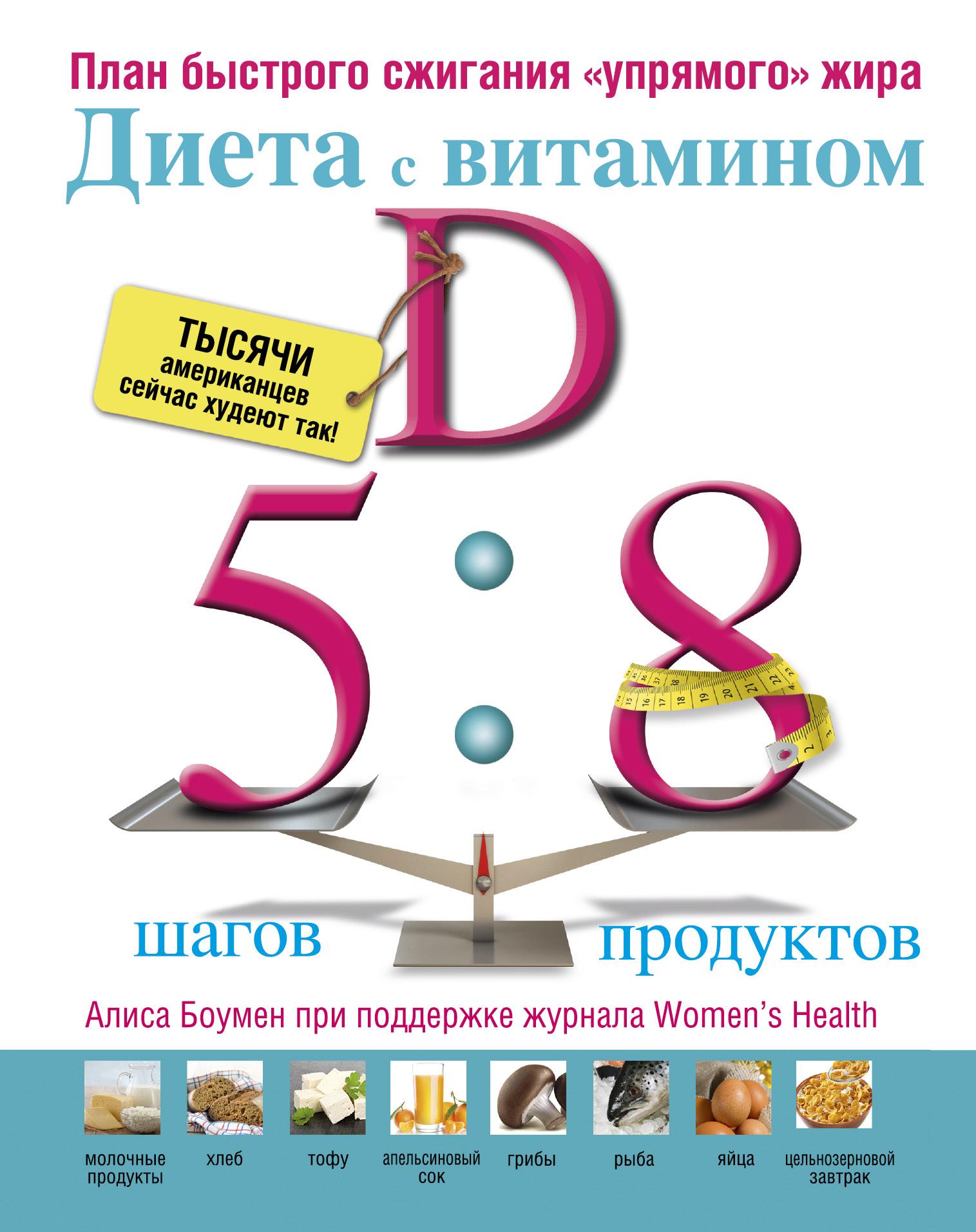 Боумен Алиса Диета с витамином D