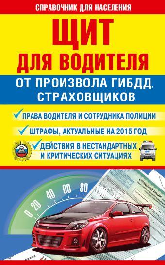 Щит для водителя от произвола ГИБДД, страховщиков Барбакадзе А.О.