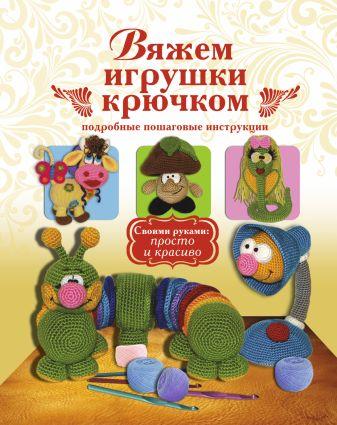 Белова Е.С. - Вяжем игрушки крючком обложка книги