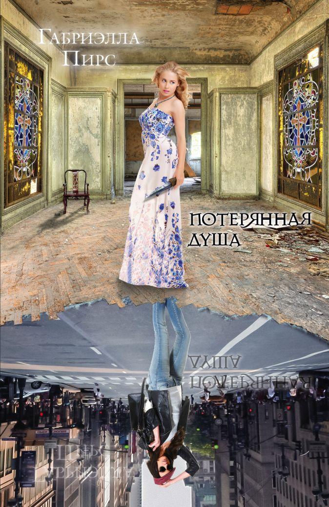 Габриэлла Пирс - Потерянная душа обложка книги