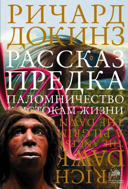 Рассказ предка. Паломничество к истокам жизни - фото 1