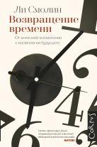 Смолин Ли - Возвращение времени. От античной космогонии до современной космологии.' обложка книги