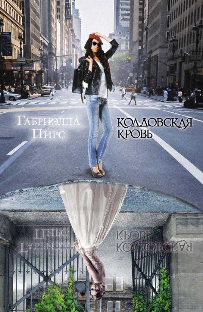 Габриэлла Пирс - Колдовская кровь обложка книги