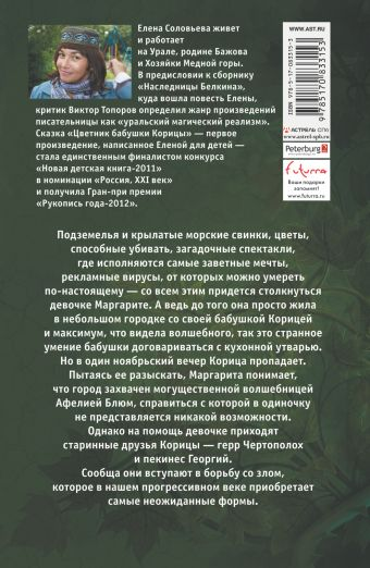 Цветник бабушки Корицы Соловьева Е.В.