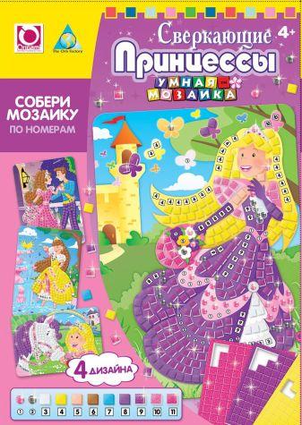 Мозаика-набор. Сверкающие принцессы  (4 шт.) арт. 05069