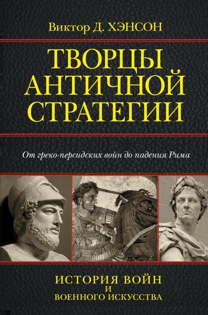 Творцы античной стратегии. От Персидских войн до падения Рима - фото 1