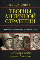 Д Хэнсон - Творцы античной стратегии. От Персидских войн до падения Рима' обложка книги