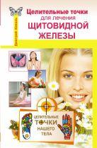 Коваль Д. - Целительные точки для лечения щитовидной железы' обложка книги