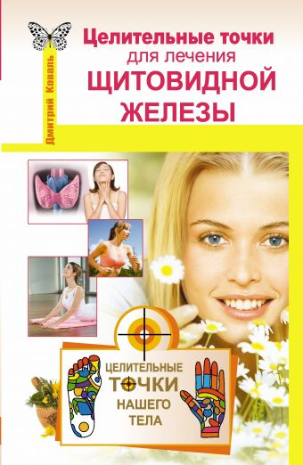 Целительные точки для лечения щитовидной железы Коваль Д.