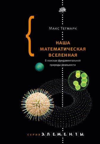 Макс Тегмарк - Наша математическая вселенная обложка книги