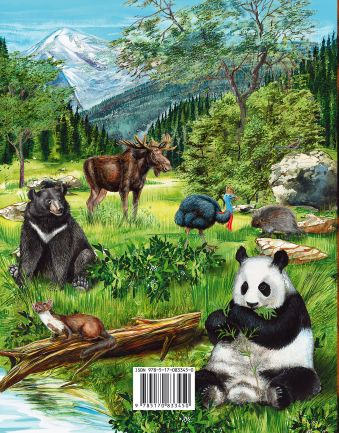 Животные. Самые известные птицы и звери. (супер+СД+книга). Комплект Крускоп С.В., Лаппо Е.Г.