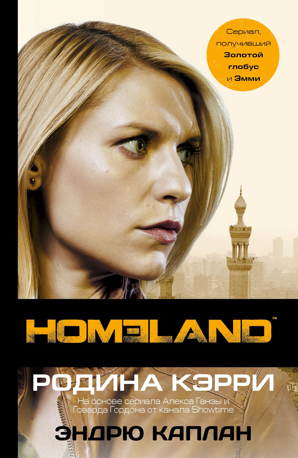 Каплан Э. Homeland: Родина Кэрри homeland родина кэрри