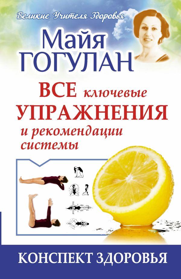 Конспект здоровья. Все ключевые упражнения и рекомендации системы Гогулан М.Ф.