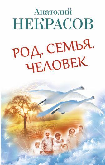 Анатолий Некрасов - Род. Семья. Человек обложка книги