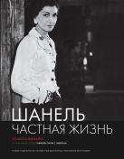 Изабель Фимейе - Шанель. Частная жизнь.' обложка книги