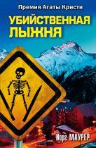 Маурер Й. - Убийственная лыжня' обложка книги