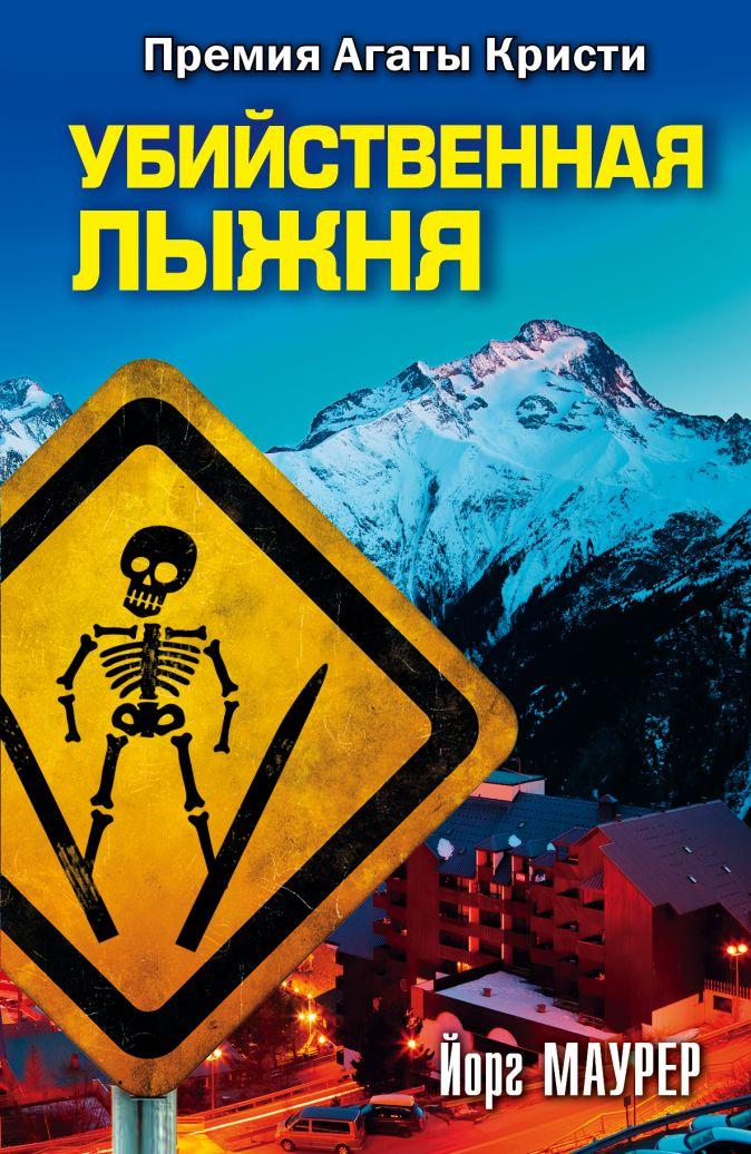 Йорг Маурер - Убийственная лыжня обложка книги
