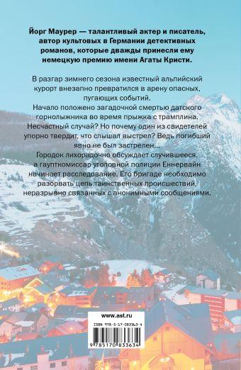 Убийственная лыжня Йорг Маурер