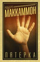Маккаммон Р. - Пятерка' обложка книги