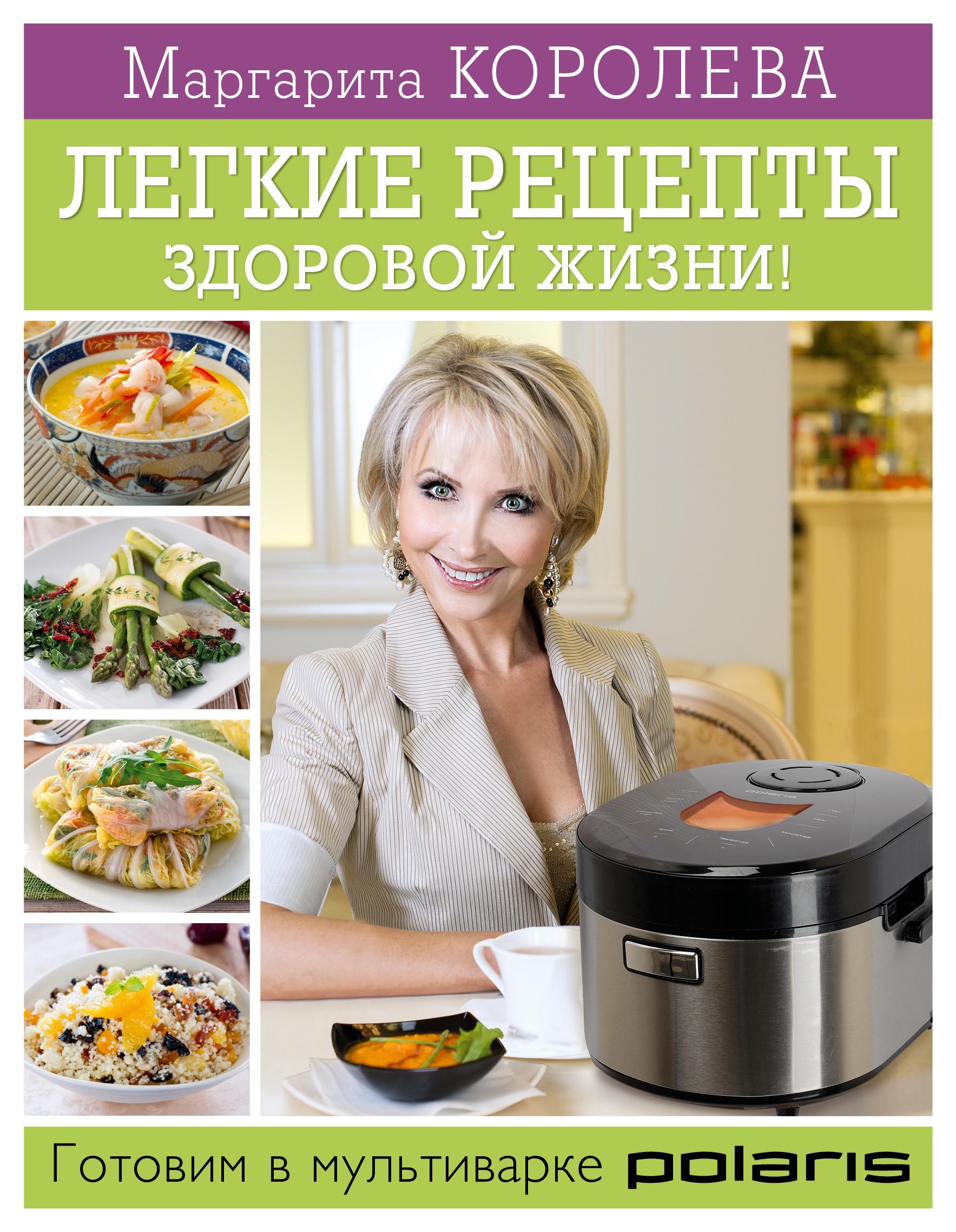 Королева М. Легкие рецепты здоровой жизни! Готовим в мультиварке экспресс рецепты готовим в мультиварке