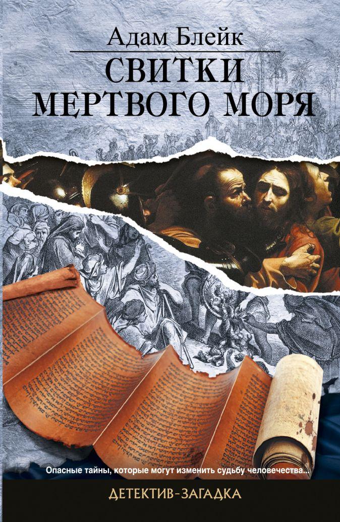 Свитки Мертвого моря Блейк А.