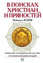 Клифф Н. - В поисках христиан и пряностей' обложка книги