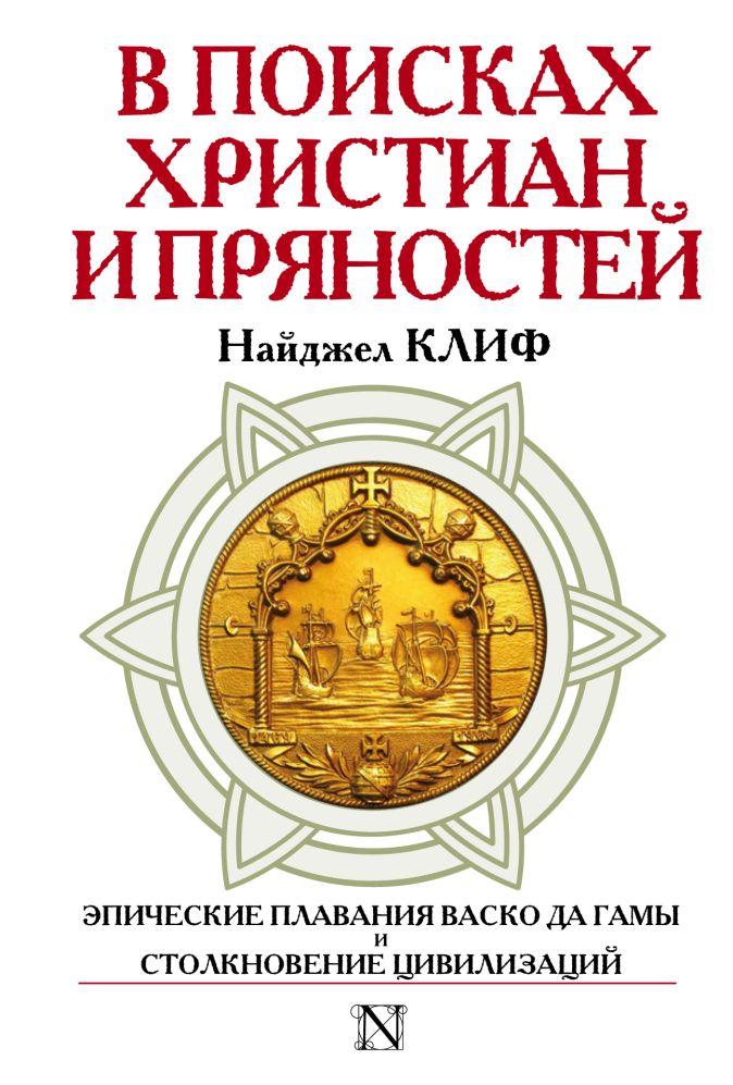 Найджел Клифф - В поисках христиан и пряностей обложка книги