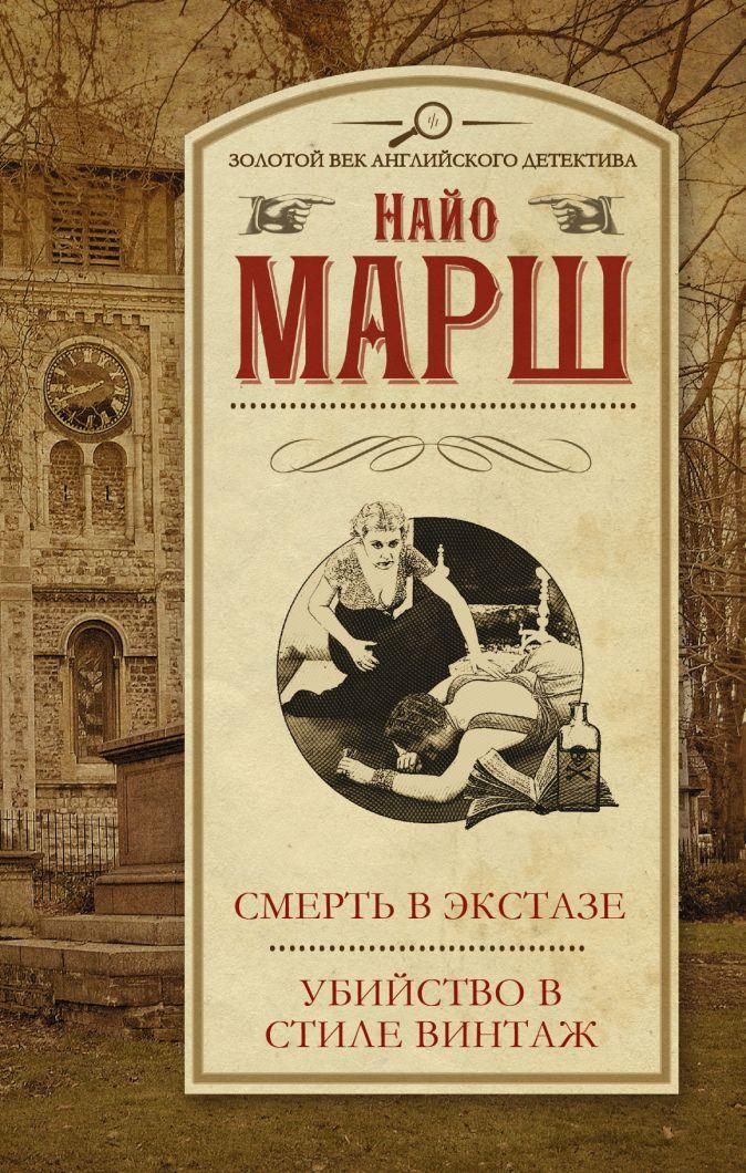 Найо Марш - Смерть в экстазе; Убийство в стиле винтаж обложка книги