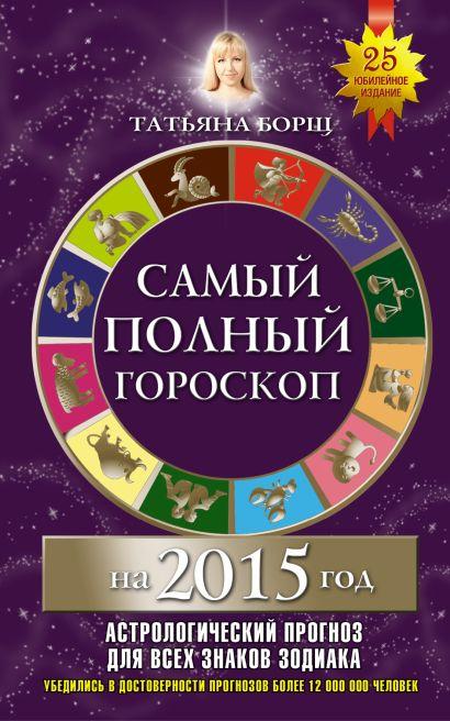 Самый полный гороскоп на 2015 год - фото 1