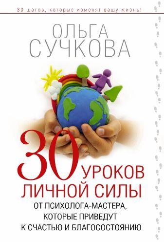 Ольга Сучкова - 30 уроков личной силы от психолога-мастера, которые приведут к Счастью и Благосостоянию обложка книги