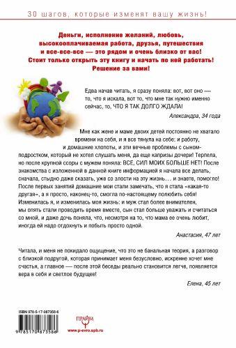 30 уроков личной силы от психолога-мастера, которые приведут к Счастью и Благосостоянию Ольга Сучкова