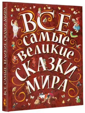 Карганова Е.Г., Яхнин Л.Л., илл. Тони Вульфа - Все самые великие сказки мира обложка книги