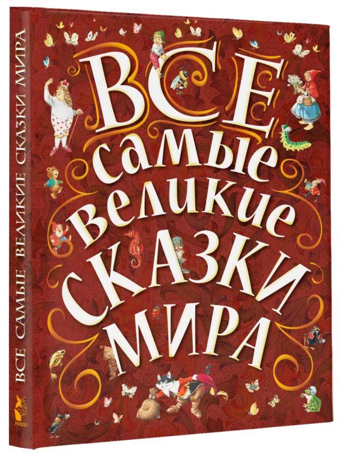 Все самые великие сказки мира Карганова Е.Г., Яхнин Л.Л., илл. Тони Вульфа