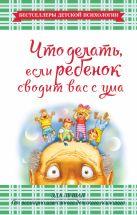 Ле Шан Э. - Что делать, если ребенок сводит вас с ума' обложка книги