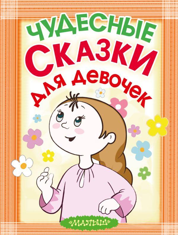 Чудесные сказки для девочек .