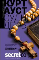 Курт Ауст - Судный день' обложка книги