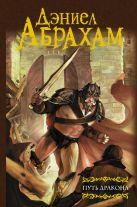 Абрахам Д. - Путь дракона' обложка книги