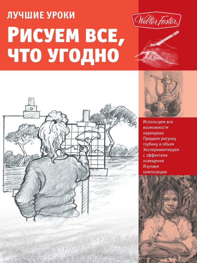 Степанова Л.И. - Рисуем все что угодно обложка книги