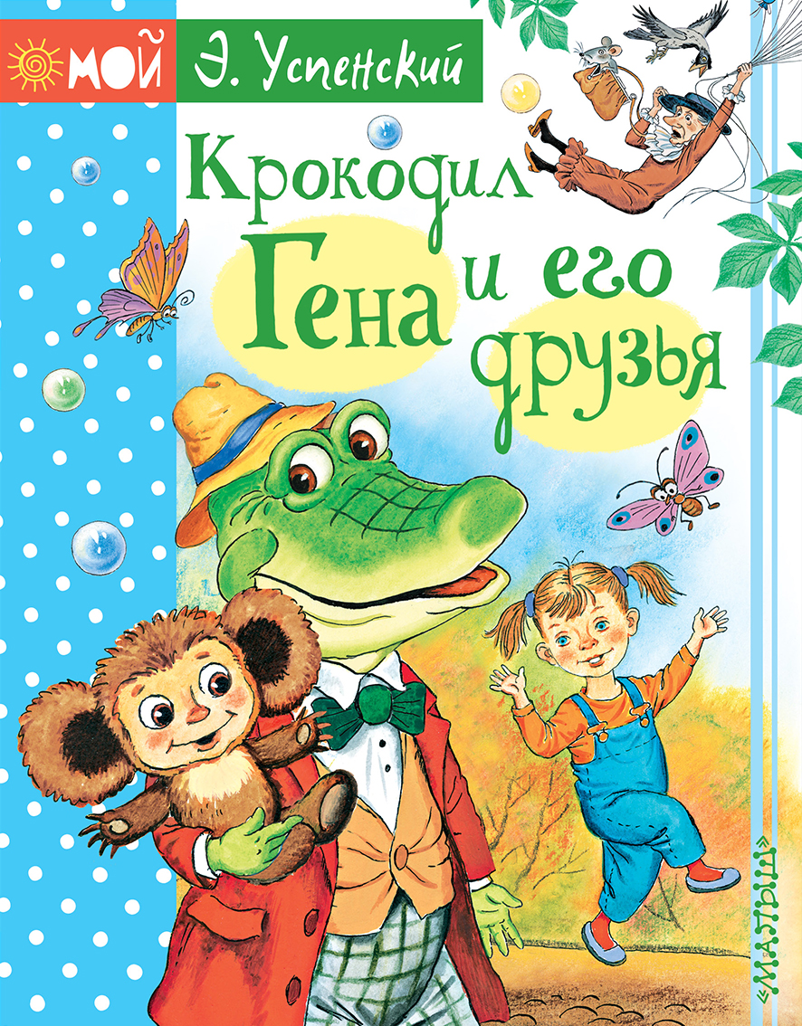Э. Успенский Крокодил Гена и его друзья успенский э рыцарь в сверкающих доспехах сказочная повесть