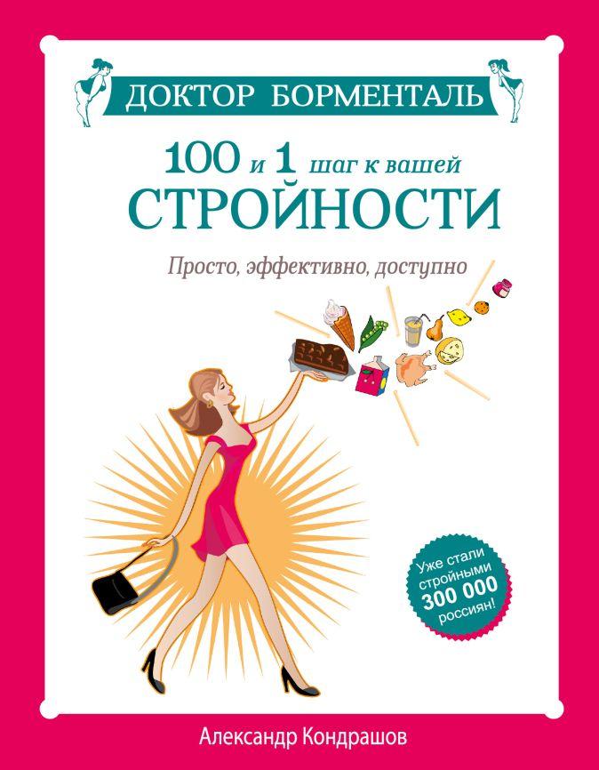 Александр Кондрашов - Доктор Борменталь. 100 и 1 шаг к вашей стройности. Просто, эффективно, доступно обложка книги