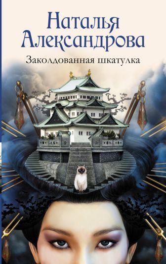 Александрова Наталья - Заколдованная шкатулка обложка книги