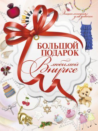 Большой подарок любимой внучке Ермакович Д.И.