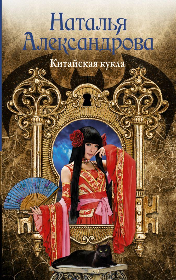 Наталья Александрова - Китайская кукла обложка книги